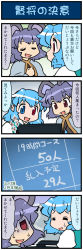 2girls 4koma =_= animal_ears artist_self-insert blue_hair brown_eyes capelet comic computer_screen empty_eyes gradient gradient_background grey_hair heterochromia highres juliet_sleeves long_sleeves mizuki_hitoshi monitor mouse_ears multiple_girls nazrin puffy_sleeves shaded_face sweat tatara_kogasa touhou trembling vest