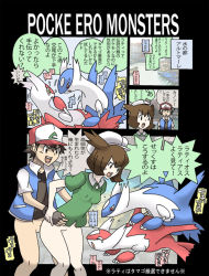 1girl bent_over erect_nipples ha! hetero incest kanon_(pokemon) latias latios pokemon satoshi_(pokemon) sex shota standing straight_shota tagme translation_request uncensored vaginal