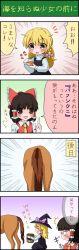 4koma bucket comic hakurei_reimu highres horse kirisame_marisa mg_mg tagme taochart touhou translation_request