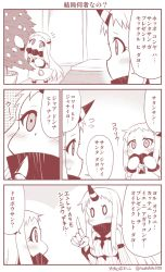 2girls blush christmas_ornaments christmas_tree claws comic covered_mouth detached_sleeves dress horn horns kantai_collection kotatsu long_hair mittens monochrome multiple_girls northern_ocean_hime ribbed_sweater seaport_hime shinkaisei-kan sweat sweater table translation_request yamato_nadeshiko