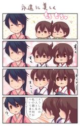 3girls 4koma :< :3 ? ^_^ age_progression akagi_(kantai_collection) black_hair brown_eyes brown_hair comic commentary_request eyes_closed hair_between_eyes hakama highres houshou_(kantai_collection) japanese_clothes kaga_(kantai_collection) kantai_collection long_hair multiple_girls pako_(pousse-cafe) ponytail side_ponytail speech_bubble tasuki translation_request younger