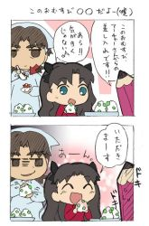 1boy 1girl 2koma april_fools comic fate/stay_night fate_(series) japanese kotomine_kirei official_art tohsaka_rin translation_request ufotable