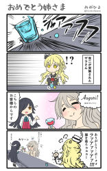 !? 3girls 4koma alcohol anger_vein bare_shoulders black_hair blonde_hair blush bow bowtie braid brown_eyes comic commentary_request cup drinking_glass french_braid grey_hair hair_between_eyes hair_over_one_eye hat hayashimo_(kantai_collection) highres hiyoko_(nikuyakidaijinn) kantai_collection long_hair long_sleeves mini_hat multiple_girls open_mouth pola_(kantai_collection) school_uniform shirt speech_bubble translation_request twitter_username very_long_hair wavy_hair white_shirt wine wine_glass zara_(kantai_collection)