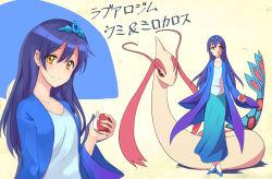 blue_hair crossover highres kakutasu looking_at_viewer love_live!_school_idol_project poke_ball pokemon pokemon_(game) sonoda_umi tagme