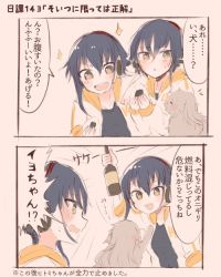 2girls 2koma animal_ears animalization black_hair bottle colored comic commentary commentary_request dog dog_ears eyes_closed food hood hooded_jacket hoodie i-13_(kantai_collection) i-14_(kantai_collection) itomugi-kun jacket kantai_collection multiple_girls onigiri pola_(kantai_collection) siblings sparkle sweatdrop translation_request twins wine_bottle yellow_eyes