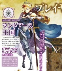 1girl adjusting_hair arm_behind_head armor blonde_hair blue_eyes breasts cape earring feather female gladius_ringland gloves grand_knights_history japanese jewelry large_breasts legs_crossed long_gloves long_hair official_art queen solo standing sword weapon