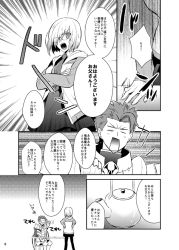 1boy 1girl armor crossed_arms eyebrows_visible_through_hair fate/grand_order fate_(series) father_and_daughter full_armor glasses greyscale hair_over_one_eye hood hooded_jacket jacket lancelot_(fate/grand_order) monochrome nina_(pastime) open_mouth shielder_(fate/grand_order) short_hair speech_bubble translation_request