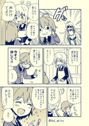 2girls :3 :d ^_^ ahoge apron blush cellphone comic eating eyes_closed fleeing harunatsu_akito highres holding kantai_collection long_hair minazuki_(kantai_collection) monochrome multiple_girls open_mouth phone running satsuki_(kantai_collection) school_uniform serafuku short_hair smartphone smile translation_request twintails valentine
