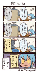 0_0 1boy 1girl 4koma =_= artist_name bangs biting blue_hair chair comic commentary_request denim desk flying_sweatdrops fume jeans labcoat lip_biting long_sleeves pants personification ponytail shaded_face sitting translation_request tsukigi twitter twitter_username wavy_mouth yellow_eyes  _ 