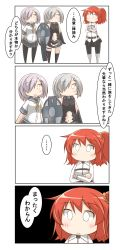 3girls 4koma absurdres ahoge armor armored_dress black_legwear chibi comic commentary_request cosplay costume_switch crossed_arms crossover elbow_gloves fate/grand_order fate_(series) fujimaru_ritsuka_(female) gloves hair_over_one_eye hamakaze_(kantai_collection) highres kantai_collection multiple_girls nanakusa_nazuna orange_hair pantyhose pleated_skirt school_uniform scrunchie serafuku shielder_(fate/grand_order) short_hair side_ponytail skirt speech_bubble standing translation_request