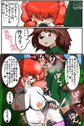 1boy 1girl artist_request brown_hair comic dog furry japanese long_hair red_hair sex translation_request