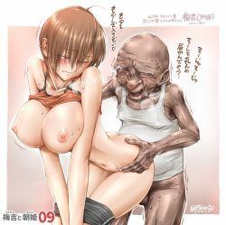 1boy 1girl 2016 age_difference ahoge aizawa_asahi_(unbalance) artist_name bald blush boyshorts breasts breath brown_eyes brown_hair dated drooling highres imminent_sex large_breasts nipples old_man original saliva short_hair shorts shorts_pull sports_bra sports_bra_lift sweat translation_request ugly_man umekichi_(unbalance) unbalance wrinkles