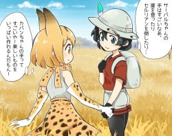 2girls animal_ears backpack bag bare_shoulders black_gloves black_hair blonde_hair bow bowtie cat_ears cloud elbow_gloves gloves grass hair_between_eyes hand_holding hat hat_feather kaban kanimuraebio kemono_friends multiple_girls open_mouth outdoors safari_hat savannah serval_(kemono_friends) serval_ears shirt short_hair shorts skirt sky sleeveless smile t-shirt translation_request tree wavy_hair