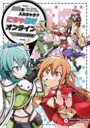 2boys 5girls after_image aiming ass asuna_(sao) bibi butt_crack cape gun kirito klein leafa lisbeth multiple_boys multiple_girls pushing rifle romaji shinon_(sao) silica silica_(sao-alo) sniper_rifle sniper_scope sword_art_online target thighhighs translation_request weapon