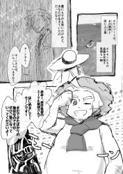1boy 1girl ;d body_hair comic facial_hair fat fat_man gajigo hat husband_and_wife labcoat long_hair lusamine_(pokemon) mohn monochrome ocean one_eye_closed open_mouth pokemon pokemon_(game) pokemon_sm short_hair sky smile sparkle speech_bubble straw_hat sun_hat text translated water younger