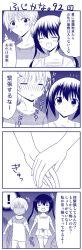comic fujioka hand_holding minami-ke minami_kana monochrome translation_request yuubararin