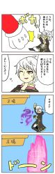 2boys 4koma clenched_hand comic fire_emblem fire_emblem:_kakusei glove ikikpareheta843 mario multiple_boys my_unit punching super_mario_bros. super_smash_bros. translated white_gloves