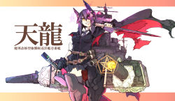 1girl bangs beru black_skirt blazer breasts cannon cape clenched_teeth dual_wielding eyepatch grin highres kantai_collection letterboxed mismatched_legwear necktie purple_hair short_hair simple_background single_eye skirt smile solo star sword tagme teeth tenryuu_(kantai_collection) translation_request weapon white_background yellow_eyes