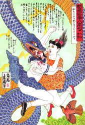2girls bird bite biting black_hair blood hand_holding monster multiple_girls sailor_uniform serafuku snake text translation_request vore