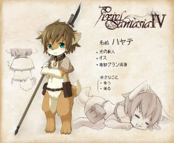 1boy belt blush chest_tuft collar cub feet furry kagerofu knife looking_at_viewer lying paws pixiv_fantasia pixiv_fantasia_4 polearm pouch shawl solo spear staff tail toes weapon