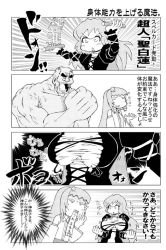 2girls breasts detached_sleeves dress fighting_stance frog_hair_ornament gradient_hair green_hair hair_ornament hijiri_byakuren japanese_clothes kochiya_sanae large_breasts layered_dress long_hair miko monochrome multicolored_hair multiple_girls muscle nagano open_mouth ripping smile snake sorcerer's_sutra_scroll touhou