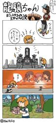 4koma 5girls ahoge akebono_(kantai_collection) bandaid_on_face bell comic flower grave hai_to_hickory hair_bobbles hair_flower hair_ornament kantai_collection multiple_girls oboro_(kantai_collection) parody ryuujou_(kantai_collection) sazanami_(kantai_collection) school_uniform serafuku silica_(cosplay) simple_background style_parody sword_art_online translation_request turret twintails twitter_username ueda_masashi_(style) ushio_(kantai_collection) visor_cap