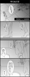 4koma blood comic dark decapitated door fingerless_gloves gloves graphite_(medium) highres jojo_no_kimyou_na_bouken jonathan_joestar monochrome pouch thought_bubble traditional_media translation_request utano