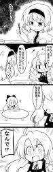 3girls 4koma ahoge alice_margatroid blush bow chopsticks comic fish flying_sweatdrops futa4192 hair_bow hair_ribbon hairband highres holding kirisame_marisa lolita_hairband long_hair monochrome multiple_girls open_mouth ribbon rice rice_bowl shanghai_doll short_hair sparkle surprised sweat touhou translation_request wavy_mouth