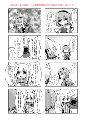 2girls 4koma ? breasts clown_222 comic hair_between_eyes heart heart_of_string highres komeiji_koishi komeiji_satori long_sleeves marker multiple_4koma multiple_girls no_hat no_headwear short_hair siblings small_breasts sparkle spoken_question_mark sweatdrop third_eye touhou translation_request
