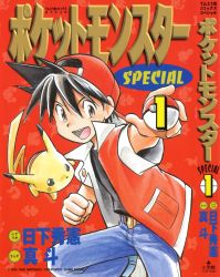 1boy belt black_eyes black_hair black_shirt brown_belt brown_eyes cover denim hat highres holding holding_poke_ball jacket jeans logo manga_cover mato_(illustrator) official_art open_clothes open_jacket open_mouth pants pika_(pokemon) pikachu poke_ball pokemon pokemon_special red_(pokemon) red_background red_hat red_jacket shirt shoes simple_background smile teeth tongue white_shoes