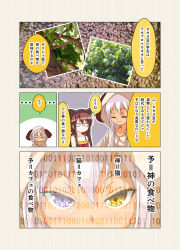 ... 2girls animal_costume animal_ears animal_hood bangs binary brown_hair cafe-chan_to_break_time cafe_(cafe-chan_to_break_time) cat_costume cat_ears cocoa_(cafe-chan_to_break_time) cocoa_bean comic dog_costume dog_hood eyes_closed fake_animal_ears hair_between_eyes heterochromia hood jitome long_hair monocle multiple_girls personification porurin_(do-desho) purple_eyes translation_request white_hair yellow_eyes