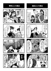3girls 4boys 4koma fishing_rod hair_over_one_eye hammer hat japanese_clothes kinugawa_chika kinugawa_mayu kinugawa_onsen kinugawa_yuri kotobuki_hikaru long_hair monochrome moro_shigeru moustache multiple_boys multiple_girls nameless_samurai short_hair skull translation_request way_of_the_samurai way_of_the_samurai_4