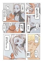 blonde_hair blue_skin breasts dark_elf elf grey_eyes handjob large_breasts lineage lineage_2 long_hair oso_(artist) penis pointy_ears silver_hair translation_request