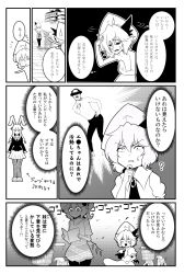 animal_ears artist_self-insert bicycle blazer bunny_ears censored comic dress_shirt flandre_scarlet hand_on_hip hat highres identity_censor monochrome open_mouth pointing reisen_udongein_inaba remilia_scarlet shirt short_hair side_ponytail skirt smile touhou translation_request warugaki_(sk-ii) wings