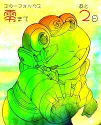 1boy frog japanese_text male_focus nintendo partially_colored slippy_toad solo star_fox text