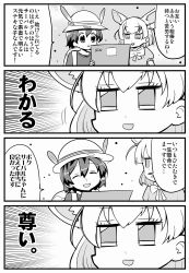 ! ... 2girls 4koma :d ^_^ ^o^ animal_ears bag comic eyes_closed face fennec_(kemono_friends) fox_ears fujitama_koto greyscale hat hat_feather highres kaban kemono_friends monochrome multiple_girls open_mouth smile speech_bubble text translation_request