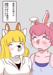 2girls artist_request blonde_hair breasts brown_eyes cat dog fake_animal_ears female furry japanese long_hair multiple_girls pink_hair short_hair simple_background translation_request upper_body