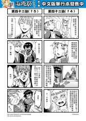 araki_hirohiko_(style) blush_stickers chinese comic curtains face_punch genderswap genderswap_(ftm) greyscale hair_between_eyes hairband highres horns in_the_face jojo_no_kimyou_na_bouken joseph_joestar_(young) journey_to_the_west monochrome otosama punching sha_wujing skull_necklace sun_wukong sweat window yulong_(journey_to_the_west) zhu_bajie