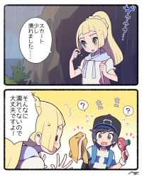 1boy 1girl agata_(agatha) baseball_cap black_eyes black_hair blonde_hair blush comic green_eyes hat lillie_(pokemon) long_hair male_protagonist_(pokemon_sm) open_mouth pokemon pokemon_(game) pokemon_sm ponytail rain shirt short_hair short_sleeves striped striped_shirt towel translation_request white_shirt