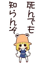 1girl blonde_hair frog hair_ribbon hands_on_hips hat moriya_suwako ribbon short_hair simple_background smile solo touhou translation_request white_background zannen_na_hito
