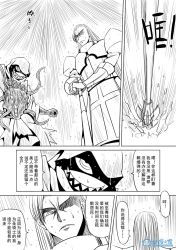 2boys armor chinese cloak comic eyebrows_visible_through_hair eyes greyscale long_hair mace madjian monochrome multiple_boys original rain shaded_face sharp_teeth straight_hair teeth tentacle translation_request watermark weapon