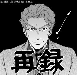 1boy formal jojo_no_kimyou_na_bouken kira_yoshikage male_focus mangattan monochrome necktie smile solo suit translation_request upper_body