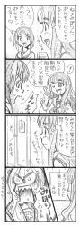 2girls 4koma bangs bbb_(friskuser) cellphone comic commentary_request door girls_und_panzer highres long_hair monochrome multiple_girls nishizumi_miho note open_mouth phone school_uniform serafuku shouting smartphone takebe_saori translation_request