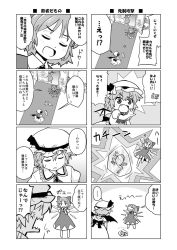 ... 3girls 4koma anger_vein arm_up ascot bangs bat_wings carpet cirno clenched_hand comic crossed_arms daiyousei door dress eyes_closed fairy_wings fang female frog frozen hand_on_own_chin hands_on_hips haniwa_(leaf_garden) hat ice ice_wings long_hair mob_cap monochrome multiple_girls open_door open_mouth outstretched_hand pinafore_dress remilia_scarlet sharp_teeth short_hair side_ponytail spoken_ellipsis spread_wings standing sweatdrop teeth touhou translation_request upper_body wings wrist_cuffs