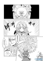 2boys armor braid check_translation chinese comic cross crossdressing crystal_ball hidden_eyes long_hair madjian monochrome multiple_boys original pointy_ears ribbon translation_request trap watermark
