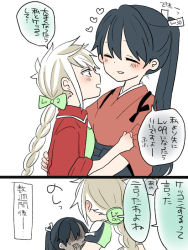 2girls 2koma alternate_costume asymmetrical_hair blue_hair blush braid clothes_grab comic commentary eyes_closed hair_between_eyes hair_ribbon heart houshou_(kantai_collection) japanese_clothes jitome kantai_collection kimono long_hair multiple_girls pale_face ponytail ribbon shaded_face short_sleeves silver_hair single_braid smile tasuki translated unryuu_(kantai_collection) very_long_hair wavy_hair yoichi_(umagoya) younger