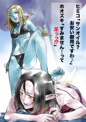 2girls :d ass barefoot bikini black_bikini black_hair blonde_hair blue_skirt breasts cleavage dragon_quest dragon_quest_x erect_nipples fish_girl himiko_(326ontheweb) lotion monster_girl multiple_girls navel open_mouth pointy_ears purple_bikini skirt smile swimsuit teeth translation_request yellow_eyes