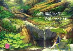 1girl 2013 bare_legs barefoot benitama blonde_hair bush circle_name comiket cover cover_page dappled_sunlight english forest frog grass hat hat_removed headwear_removed lily_pad looking_afar looking_to_the_side minigirl moriya_suwako moss nature purple_skirt rock short_hair skirt smile solo stream title touhou very_long_sleeves vest wide_sleeves yellow_eyes