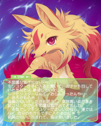 1girl artist_request blonde_hair breasts furry japanese nipples open_mouth pussy red_eyes translation_request wolf
