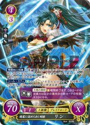 1girl breasts fire_emblem fire_emblem:_rekka_no_ken fire_emblem_cipher green_eyes green_hair lyndis_(fire_emblem) ponytail sword